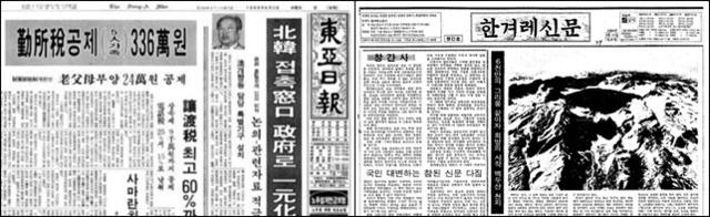 30년 전 한겨레가 창간될 때, 다른 전국종합일간지는 모두 세로쓰기를 고수하고 있었다. 왼쪽은 1988년 6월 2일 동아일보 1면의 모습이며, 오른쪽은 같은 해 5월 15일 한겨레신문 창간호 1면의 모습.                                                                  한겨레 자료