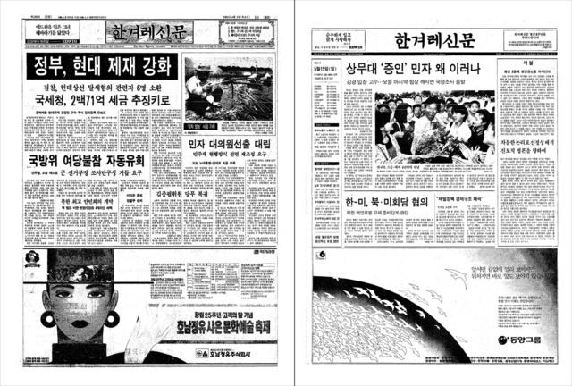 한겨레 초창기 지면은 세로편집의 관행에 따라 기사를 다각형으로 흐르게 배치했다(왼쪽). 한겨레 편집부는 수년에 걸쳐 기사를 이리저리 흘려보내지 않고 하나의 직사각형 블록으로 구획한 가로짜기 편집을 개척했다. 이런 편집방식은 1994년 창간기념호(오른쪽)부터 전면 도입되었으며, 이후 한국의 모든 신문에 정착되었다.                         한겨레 자료
