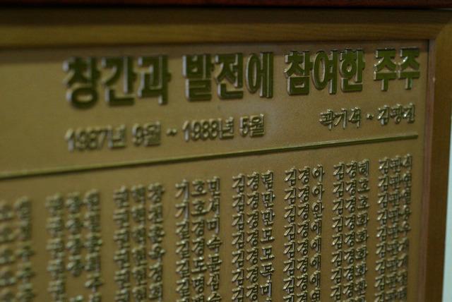 [시간여행] 7만 국민 주주가 지켜온 한겨레