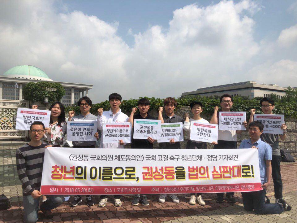 청년정당 우리미래, 청년유니온, 민달팽이유니온, 청년광장 등의 청년들이 30일 국회 앞에서 '권성동 의원 체포동의안 국회 표결을 촉구한다'는 기자회견을 열고 있다. 우리미래 제공