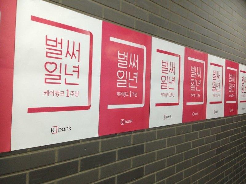 케이뱅크는 지난 4월3일 영업개시 1돌을 맞았다. <한겨레> 자료 사진