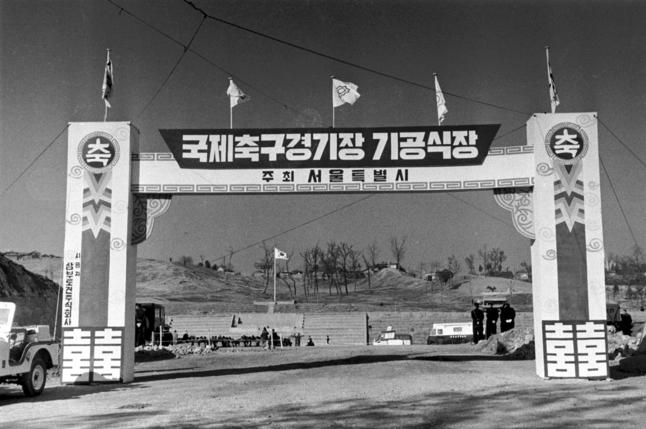 1959년 11월 효창운동장 공사 기공식장. 1년도 채안되는 기간에 효창원 언덕을 깎아 스탠드와 관중석을 갖춘 경기장을 급조했다