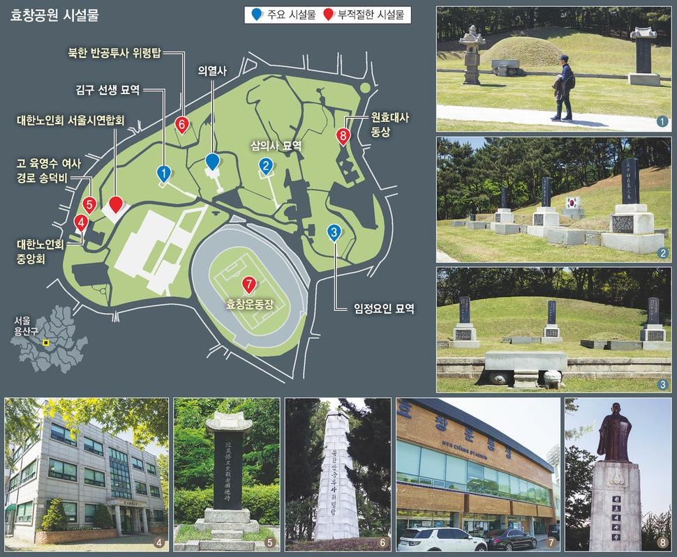(※클릭하면 확대됩니다.) 서울 용산구 효창공원의 주요 시설물과 부적절한 시설물들/김성광 기자 flysg2@hani.co.kr