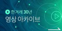 한겨레 영상 아카이브 배너3