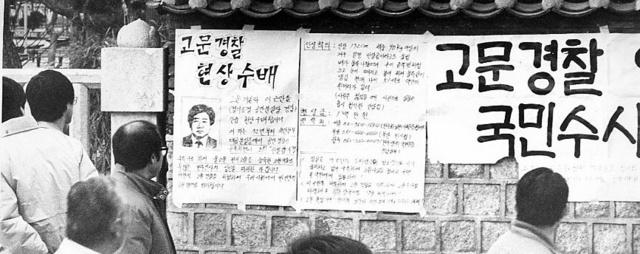 [한겨레  보도-1] 고문기술자 이근안