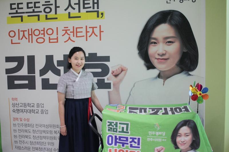 김선효 민주평화당 후보와 유모차로 만든 그의 선거유세차량. 전주에서는 생활 속 한복문화 정착을 위한 한복입기 운동이 실행되고 있는 만큼 그도 종종 한복을 입고 선거운동을 한다고 한다. 그가 입고 있는 한복은 전주의 청년사업가가 만든 것이다.