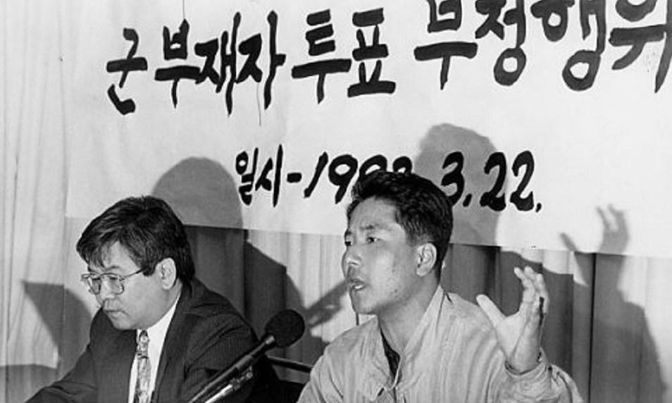 [한겨레 보도-3] 군 부재자 부정 투표 폭로