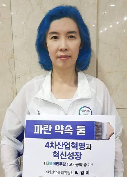 박경미 민주당 의원.