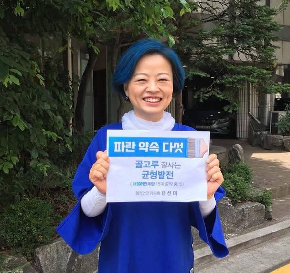 진선미 민주당 의원.