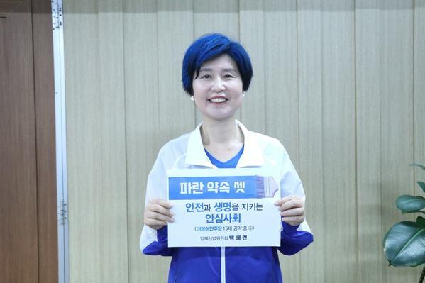 백혜련 민주당 의원.