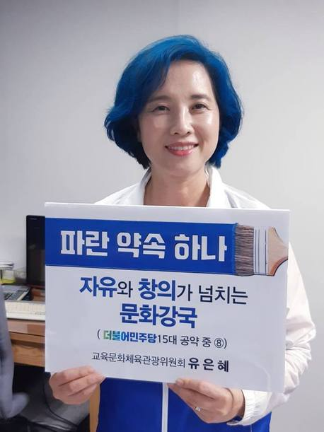 유은혜 민주당 의원.