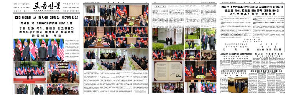 북-미 정상회담 소식을 대대적으로 보도한 6월 13일자 노동신문 1~4면. 연합뉴스