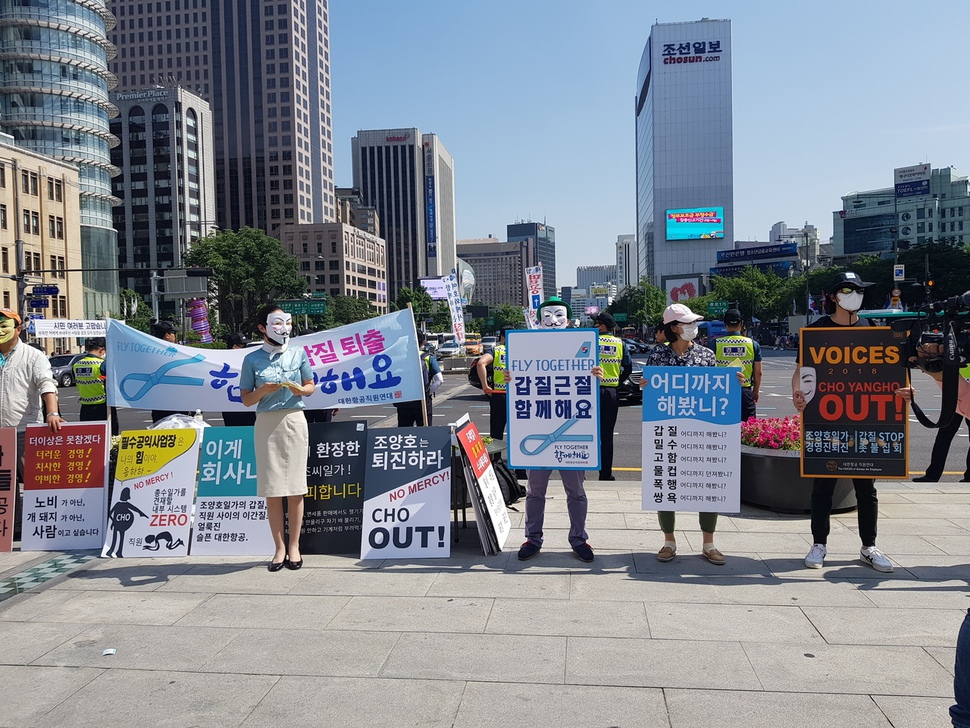 조양호 한진그룹 총수일가의 경영퇴진을 요구하는 대한항공 직원연대가 16일 오후 광화문 광장에서 '조양호 등 총수일가 퇴진을 위한 서명운동'을 시작했다.