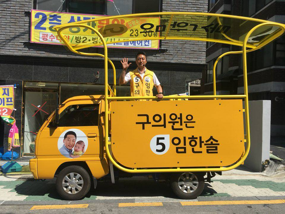 자신의 유세차량에서 사진을 찍고 있는 임한솔 서울 서대문구 구의원 당선인. 임한솔 당선인 제공