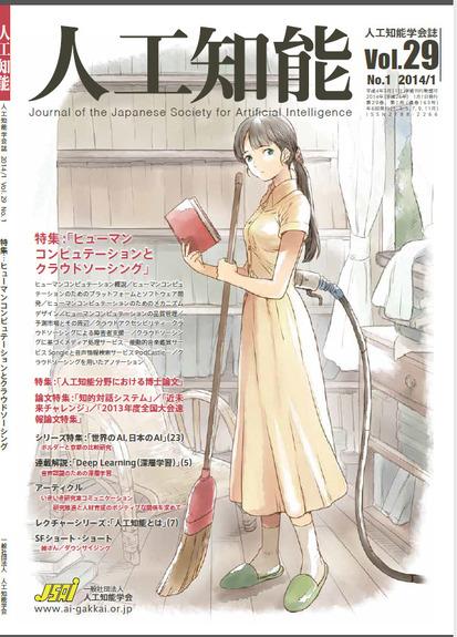 문제가 된 일본 인공지능학회의 2014년 학회 저널 <인공지능> 표지.