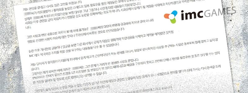 IMC게임즈 김학규 대표의 공지 글
