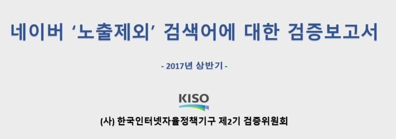 한국인터넷자율정책기구 누리집 갈무리
