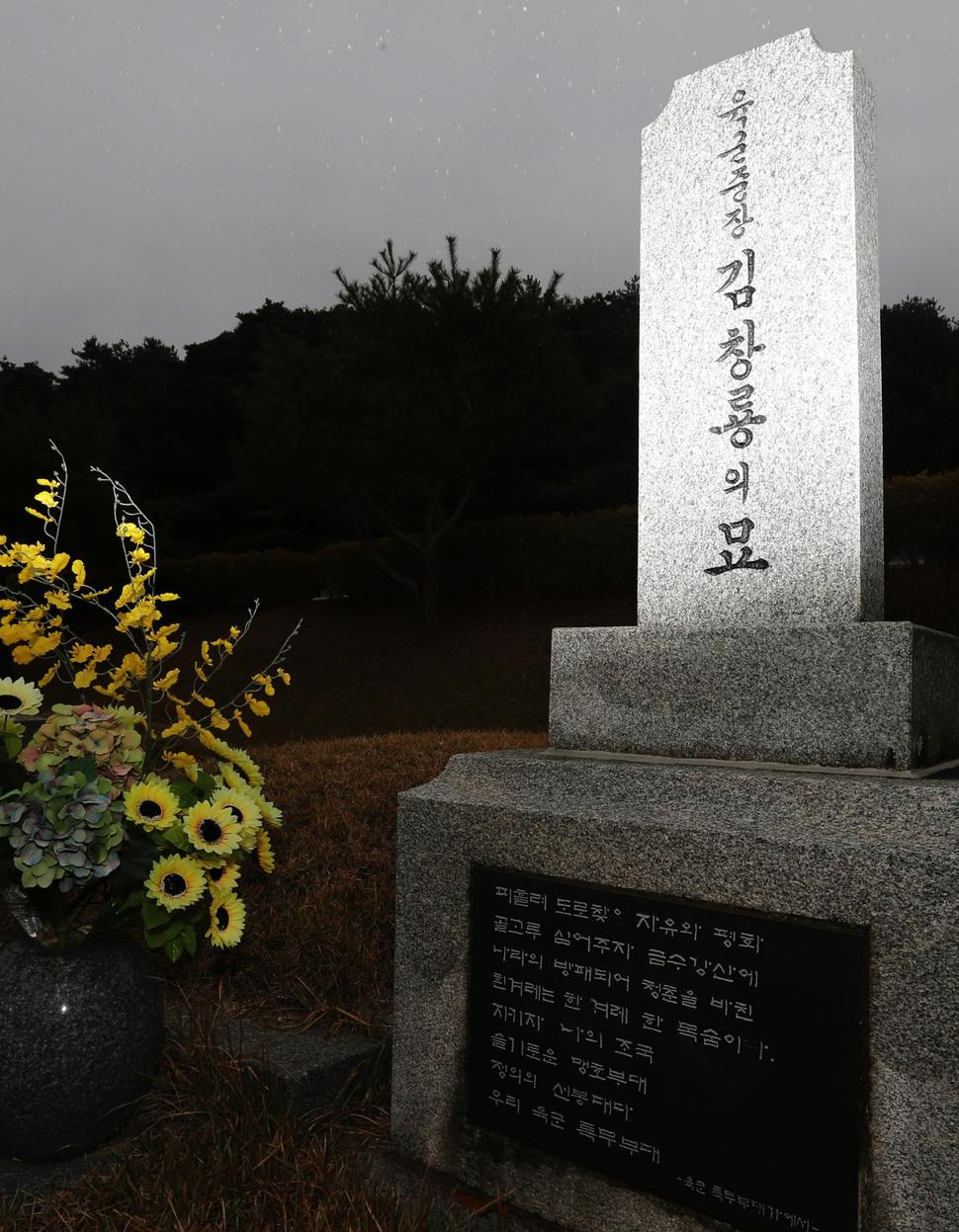 민족 지도자인 백범 김구 선생을 암살한 배우 인물로 지목된 김창룡의 묘가 국립대전현충원에 자리해 있다. 김창룡은 친일인명사전에 이름이 올라있다./ 이종근 기자 root2@hani.co.kr