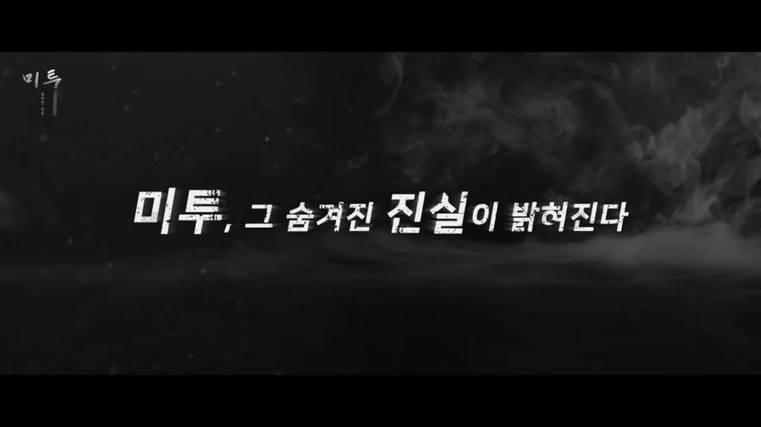 '미투, 숨겨진 진실' 영화 예고편 갈무리