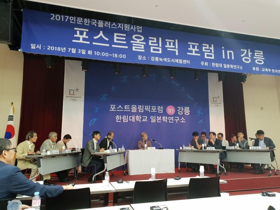 지난 7월 3일 '포스트올림픽 포럼'이 한림대학교 일본학연구소 주최로 강릉 녹색도시체험센터 컨벤션동에서 열렸다.