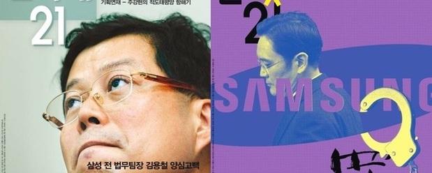 [한겨레 보도-13] 재벌 앞에 당당한 언론