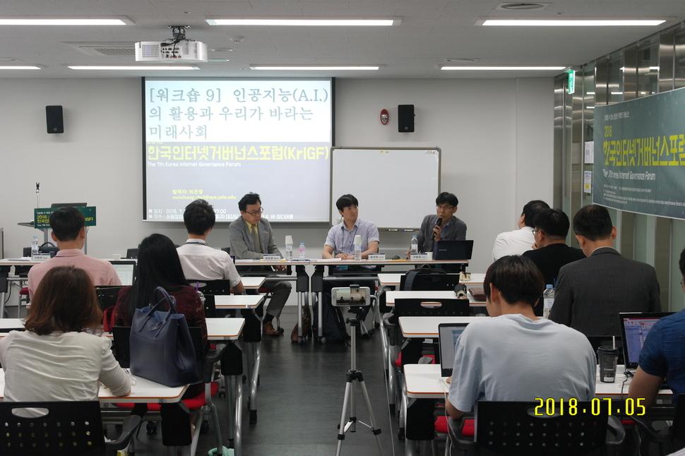 지난 5일 서울 마포구 서울창업허브에서 다자간인터넷거버넌스협의회(KIGA) 주최로 열린 2018한국인터넷거버넌스포럼에서는 인공지능을 주제로 한 워크숍이 진행됐다. 한국인터넷거버넌스포럼 제공