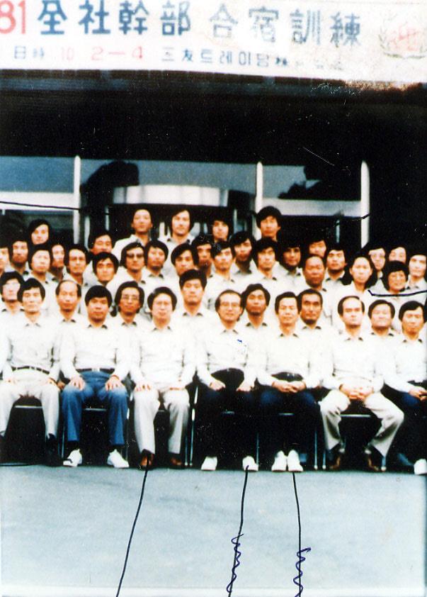 1981년 10월 반도유스호스텔에서 당시 ㈜삼우트레이딩 간부들이 합숙훈련을 갖고 기념 촬영을 한 사진. 아래 첫줄 왼쪽에서 세 번째가 세모 사장 유병언씨이고 오른쪽은 유씨의 자금담당비서로 알려진 송아무개씨. <한겨레> 자료 사진.