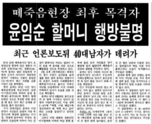<한겨레> 1991년 8월 3일 치.