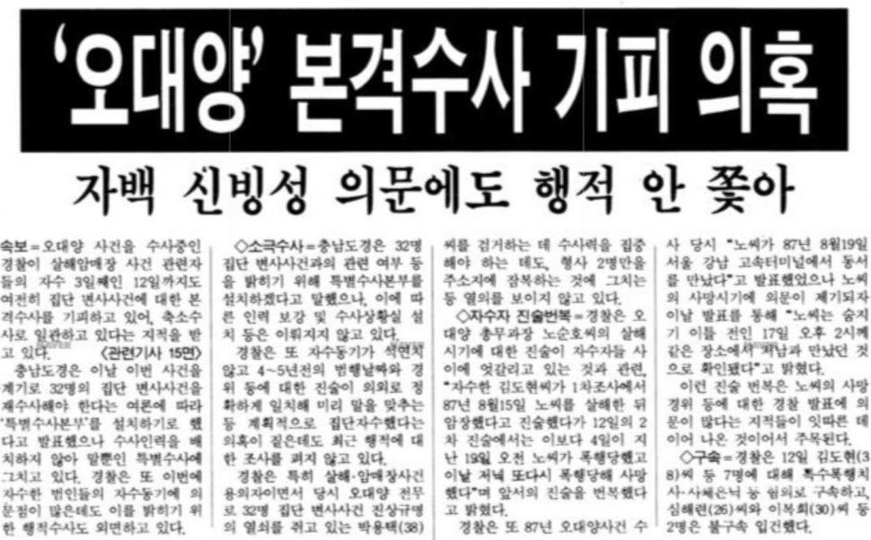<한겨레> 1991년 7월 13일 치.