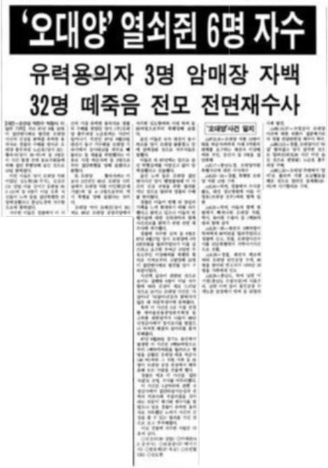 <한겨레> 1991년 7월 11일 치.