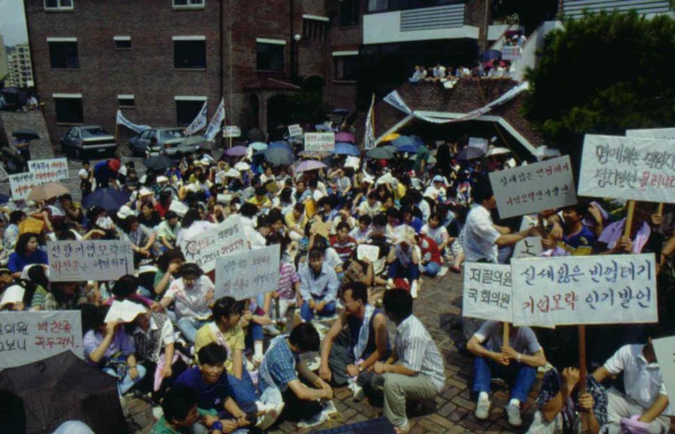 오대양 사건과 관련해 ㈜세모 직원들이 방배동 박찬종의원 집 앞에서 농성을 벌이고 있다. <한겨레> 자료 사진.