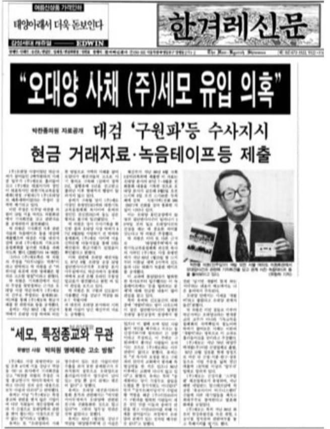 <한겨레> 1991년 7월 20일 치.