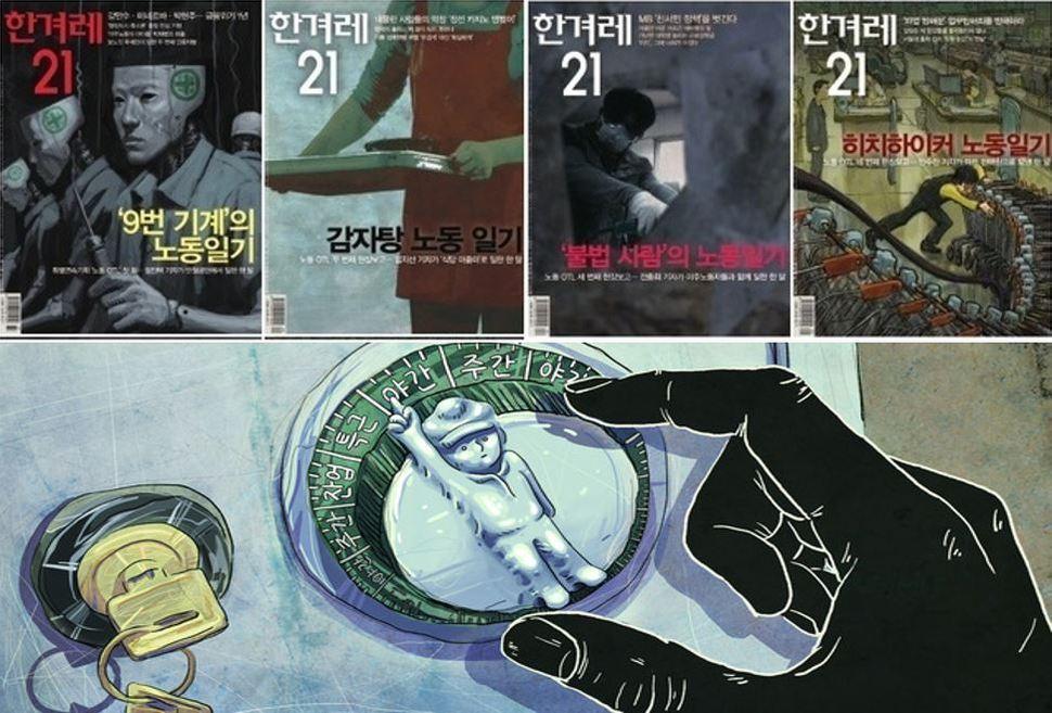 [한겨레 보도-15] 노동OTL에서 노동orz까지
