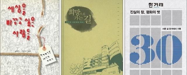 한국 현대사의 변곡점마다 한겨레가 있었다
