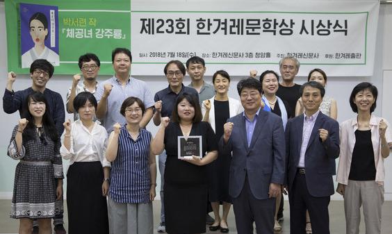 제23회 한겨레문학상 <체공녀 강주룡> 박서련 작가 수상