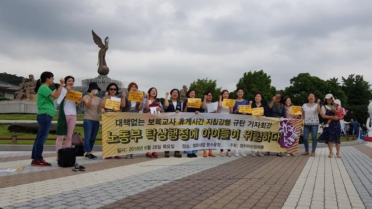 시민단체 '정치하는엄마들'이 지난달 28일 서울 종로구 청와대 앞 분수대 광장에서 '보육교사 휴게시간 지침 강행 규탄 기자회견'을 열며 퍼포먼스를 진행하고 있다. 점심 시간, 낮잠 시간 동안 1명당 많게는 40여 명의 아이들을 돌보도록 한 정부 지침을 비판하고 있다. 양선아 기자