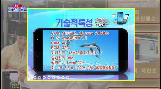 북한이 2018년초 개발해 공개한 스마트폰 최신기종 아리랑171의 성능. 조선의 오늘.