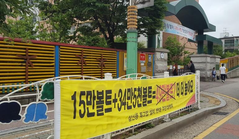 인천시 부평구 삼산동 영선초등학교 주변에 특고압선 증설 반대 현수막이 걸려 있다.