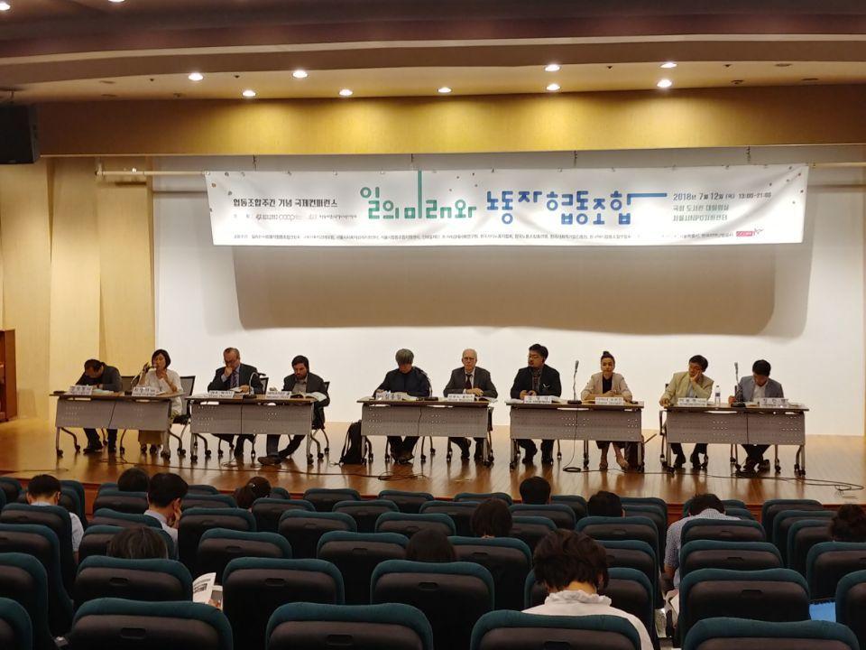 지난 12일 오후, 서울 영등포구 국회 도서관 대회의실에서 열린 '일의 미래와 노동자협동조합' 국제 컨퍼런스에 참여한 발제자와 토론자들이 함께 의견을 나누고 있다. 일하는사람들의협동조합연합회 제공