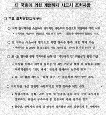 국군기무사령부의 비상계엄 대비계획 세부자료 가운데 국회의원 체포계획 부분