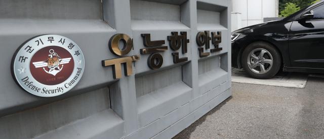 국군기무사령부 정문. 한겨레 자료사진