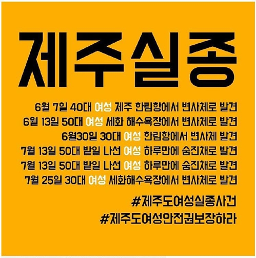 온라인 커뮤니티에 떠도는 '제주 실종' 게시물. 연합뉴스