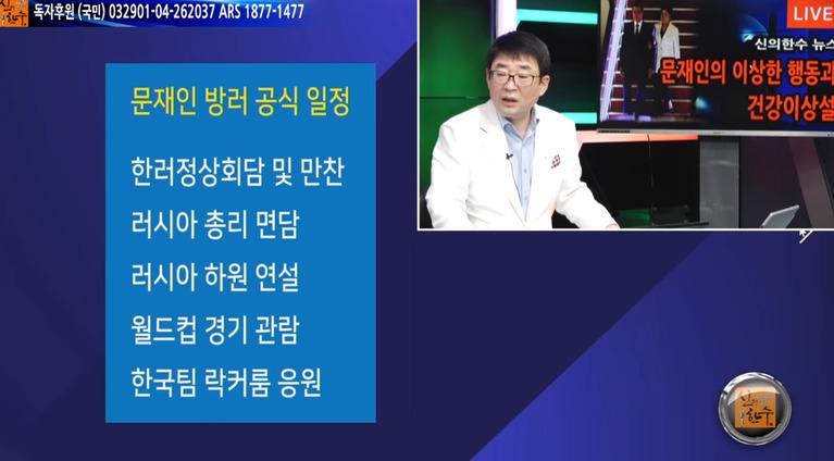 문재인 대통령의 건강 이상설을 제기한 보수 성향 뉴스 채널 '신의 한수'. 유튜브 채널 '신의 한수' 갈무리