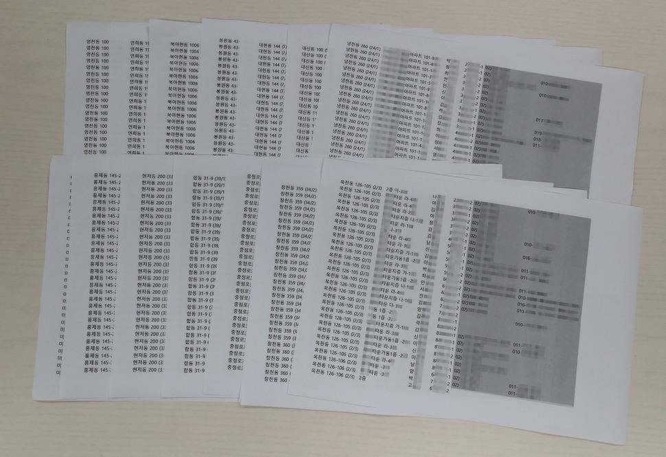 <한겨레>가 단독 입수한 '서대문갑 지역 유권자 명부'에는 이 지역 유권자 전체인 13만1천여명의 이름, 주소, 주민번호 앞자리가 적혀 있고, 7만4398명의 전화번호(전체 유권자의 56%), 4만8670명의 휴대전화번호(전체의 36.6%)가 담겨 있다. 개인정보 보호를 위해 중요 정보는 모자이크 처리했다.
