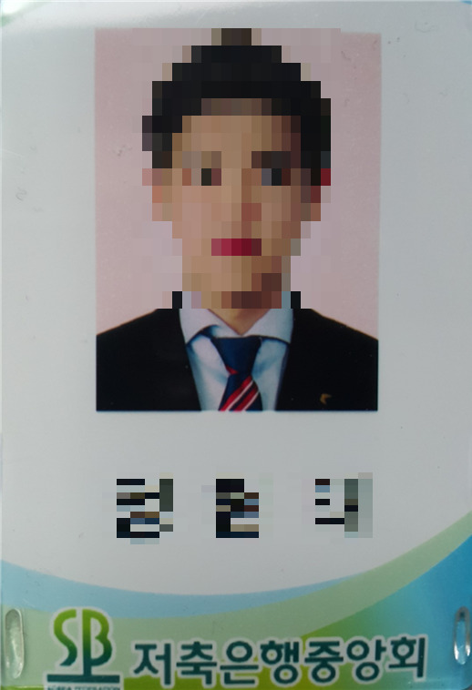 The certificate of an employee that Mr. A has made to conceal his identity. Gwanak police station provided