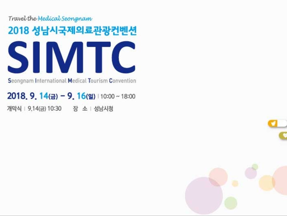 '2018 성남시 국제의료관광컨벤션' 홈페이지 화면 갈무리.