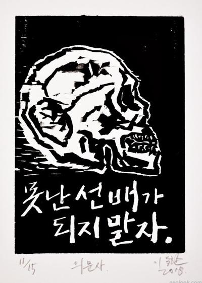 장준하 선생의 일대기를 목판에 새긴 134개의 전시작 가운데 마지막 작품.