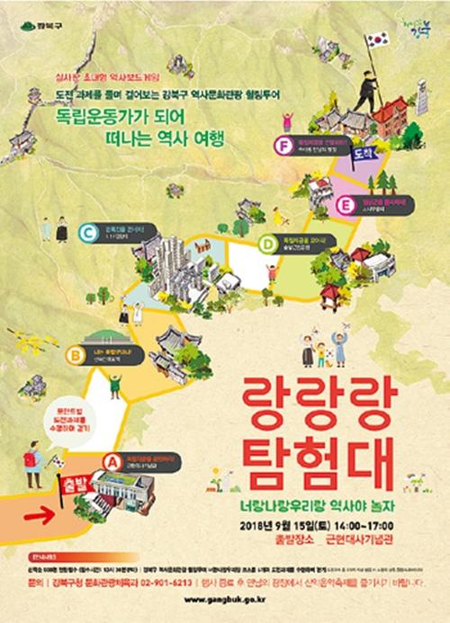 독립자금 전달하라 강북구 역사 체험 게임 눈길 사회일반