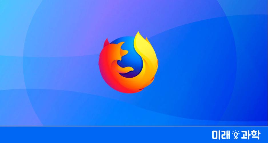 파이어폭스, 개인정보 추적 기본 차단한다