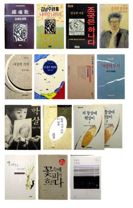 김남주 시인의 시집.